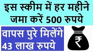 Download Post Office New Scheme - Deposit ₹500 Every Month | Public Provident Fund (PPF) Mp3 and Videos