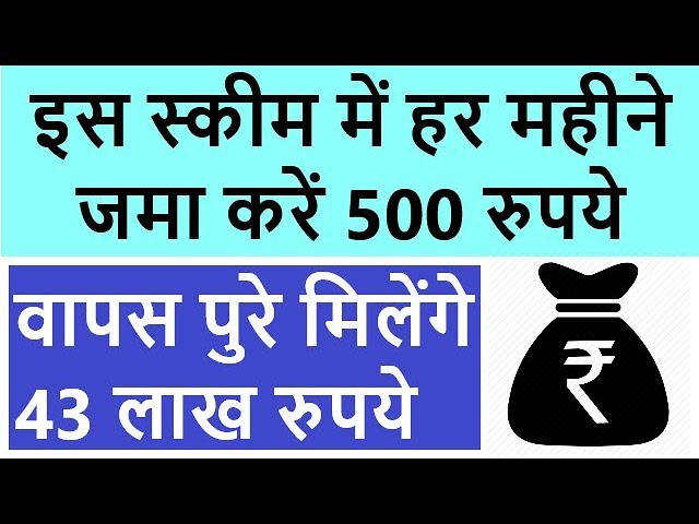 Post Office New Scheme - Deposit ?500 Every Month | Public Provident Fund (PPF)