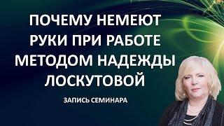 Почему немеют руки во время сеанса по методу Надежды Лоскутовой