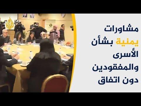 مشاورات الأطراف اليمنية بالأردن بشأن الأسرى ومستقبل اتفاق السويد  - نشر قبل 6 ساعة