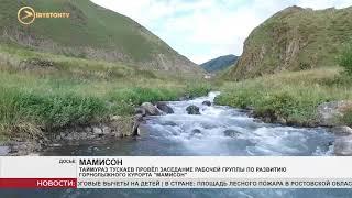 Таймураз Тускаев провёл засидание рабочей группы по развитию горнолыжного курорта Мамисон