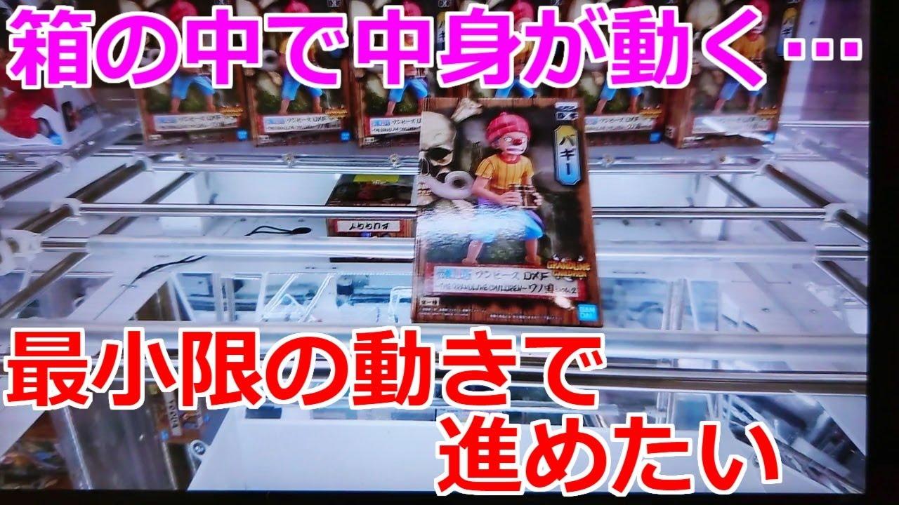 【クレーンゲーム】橋渡し設定 箱の中身が動く…最小限の動きで進めたい