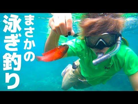 """沖縄でしか出来ない釣り""""水中泳ぎ釣り"""""""