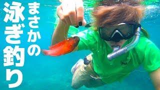 沖縄でしか出来ない釣り水中泳ぎ釣り