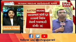 ધારાસભ્ય #BhagvanBarad ના સસ્પેન્શન મામલે ગુજરાત HighCourtએ ચૂંટણી પંચની કાઢી ઝાટકણી   Vtv