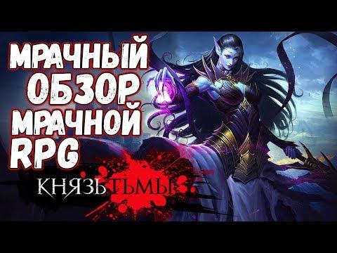 Как играть в браузере в Action RPG Князь тьмы 😈 Обзор Экшен РПГ браузере