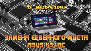 Ремонт ноутбука Asus K51AC замена северного моста(В этом видео я покажу как на ноутбуке Asus K51AC заменить северный мост., 2015-10-08T19:16:08.000Z)