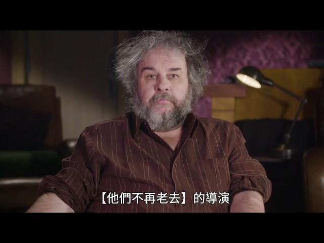 【他們不再老去】彼得傑克森幕後製作花絮,3月29日(週五) 青年節上映