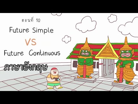 Future Simple VS Future Continuous Tense ตอนที่ 10 ภาษาอังกฤษ ป.4 - ม.6