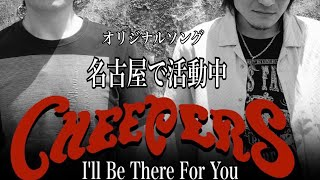 Cheepers オリジナルソング I'll be there for you 作詞・作曲 MASA 不...
