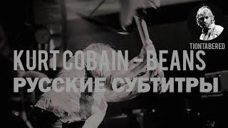 KURT COBAIN - BEANS ПЕРЕВОД (Русские субтитры)