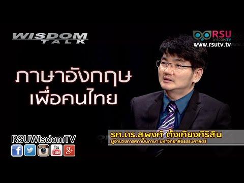 Wisdom Talk : ภาษาอังกฤษเพื่อคนไทย โดย รศ.ดร.สุพงศ์ ตั้งเคียงศิริสิน ผอ.สถาบันภาษา