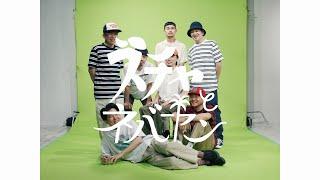 """スチャとネバヤン """"ネバやんとスチャやん"""" (Official Music Video)"""