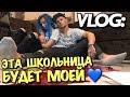 VLOG: ЭТА ШКОЛЬНИЦА БУДЕТ МОЕЙ / Андрей Мартыненко