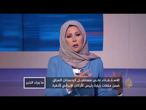 ما وراء الخبر - ماذا تحمل زيارة رئيس الأركان الإيراني لأنقرة؟