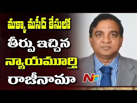 NIA Court Chief Justice Ravinder Reddy Resigns After Makkah Masjid Verdict || NTV