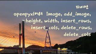 #167 파이썬강의 : openpyxl에서  Image, add_image, insert_rows, insert_cols, delete_rows, delete_cols