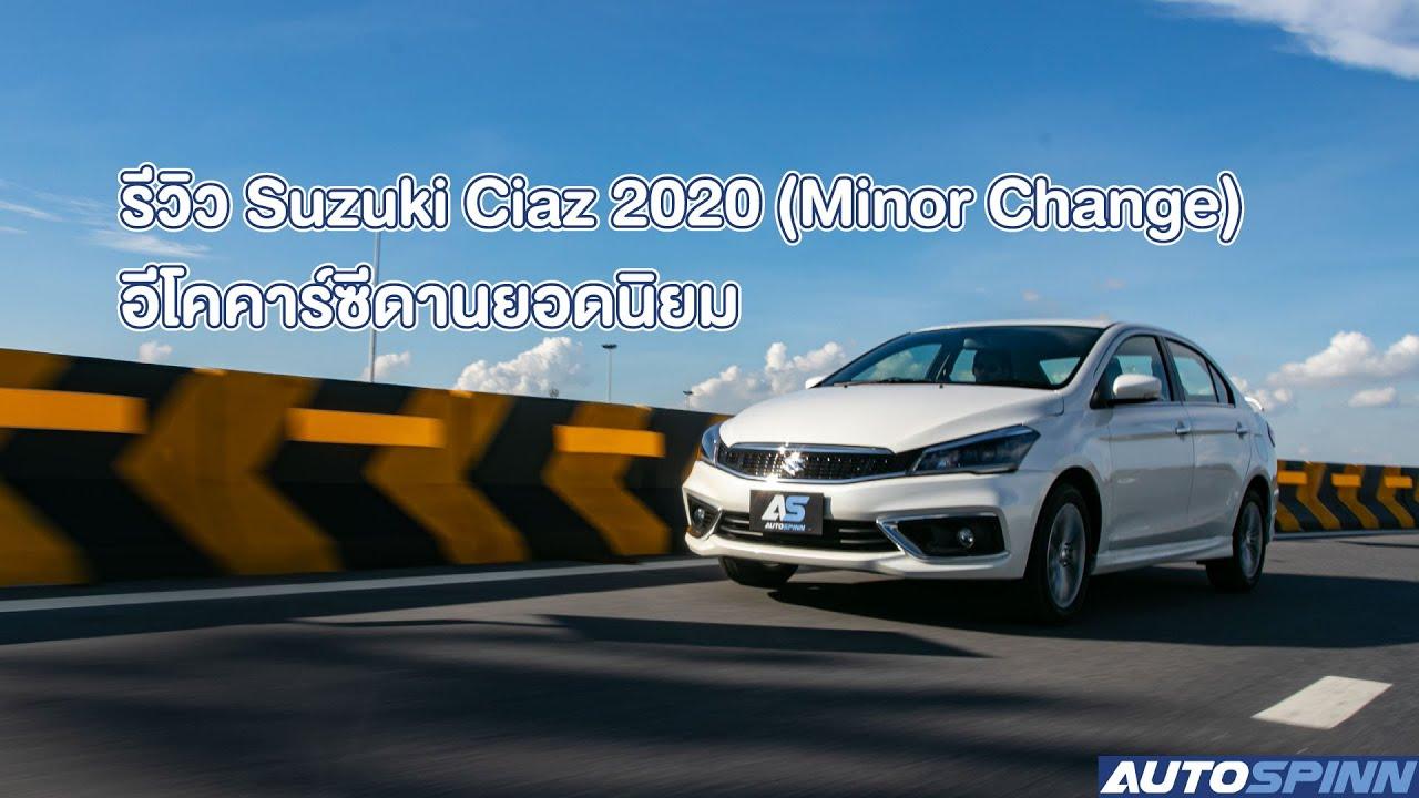 รีวิว Suzuki Ciaz 2020 อีโคคาร์ซีดานยอดนิยม