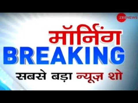 Morning Breaking: Watch top news with research and latest updates, Feb 01, 2019