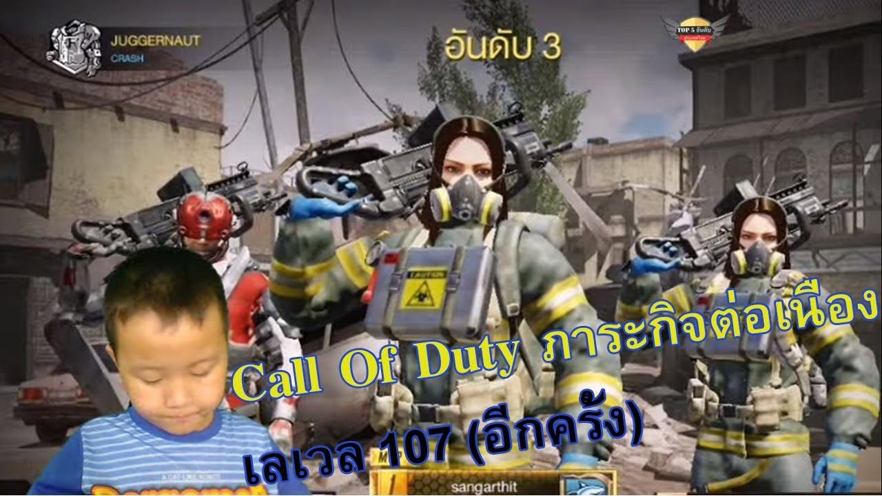 Call Of Duty ภาระกิจต่อเนื่อง เลเวล 107 (อีกครั้ง)