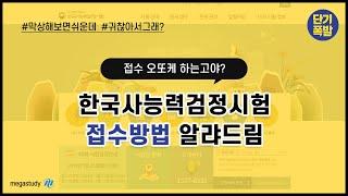 한국사능력검정시험 접수…