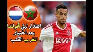 نوصير مزراوي كلام بمثابة اعتذار بعد رفضه تمثيل منتخب هولندا واختار تمثيل رغبة القلب المغرب