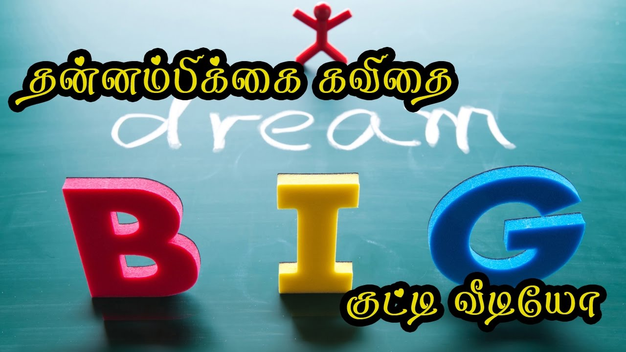 Best Motivational in Tamil Whatsapp Video #048 by Kutty Kavithaigal Video