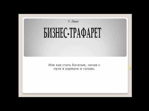КНИГА БИЗНЕС ТРАФАРЕТ С ДАДЭ СКАЧАТЬ БЕСПЛАТНО