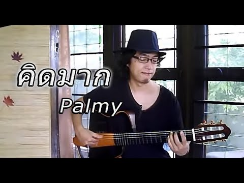 คิดมาก Palmy / Fingerstyle Solo Guitar / by Nobu