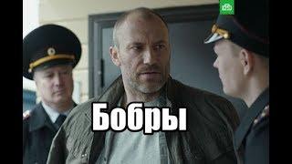 Бобры (2018) русский боевик трейлер