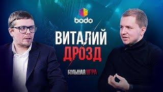 Основатель Bodo.ua о системе в бизнесе, окружении, майнинге и криптовалютах [Большая Игра]