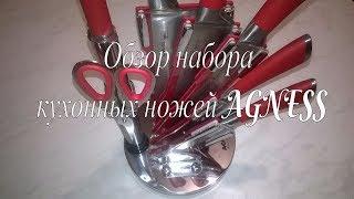 Обзор набора кухонных ножей AGNESS.