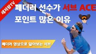 [레저왕TV영상테니스분석영상]페더러 서브가  ACE 포…