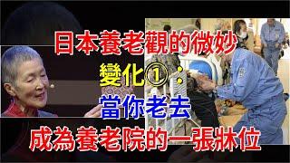 日本養老觀的微妙變化①:當你老去,成為養老院的一張床位[熱點軍事]日本...