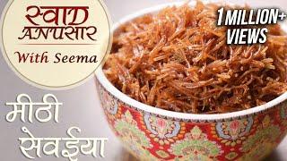 Baixar Meethi Seviyan Recipe In Hindi - मिठी सेवईया | Sweet Vermicelli | Swaad Anusaar With Seema
