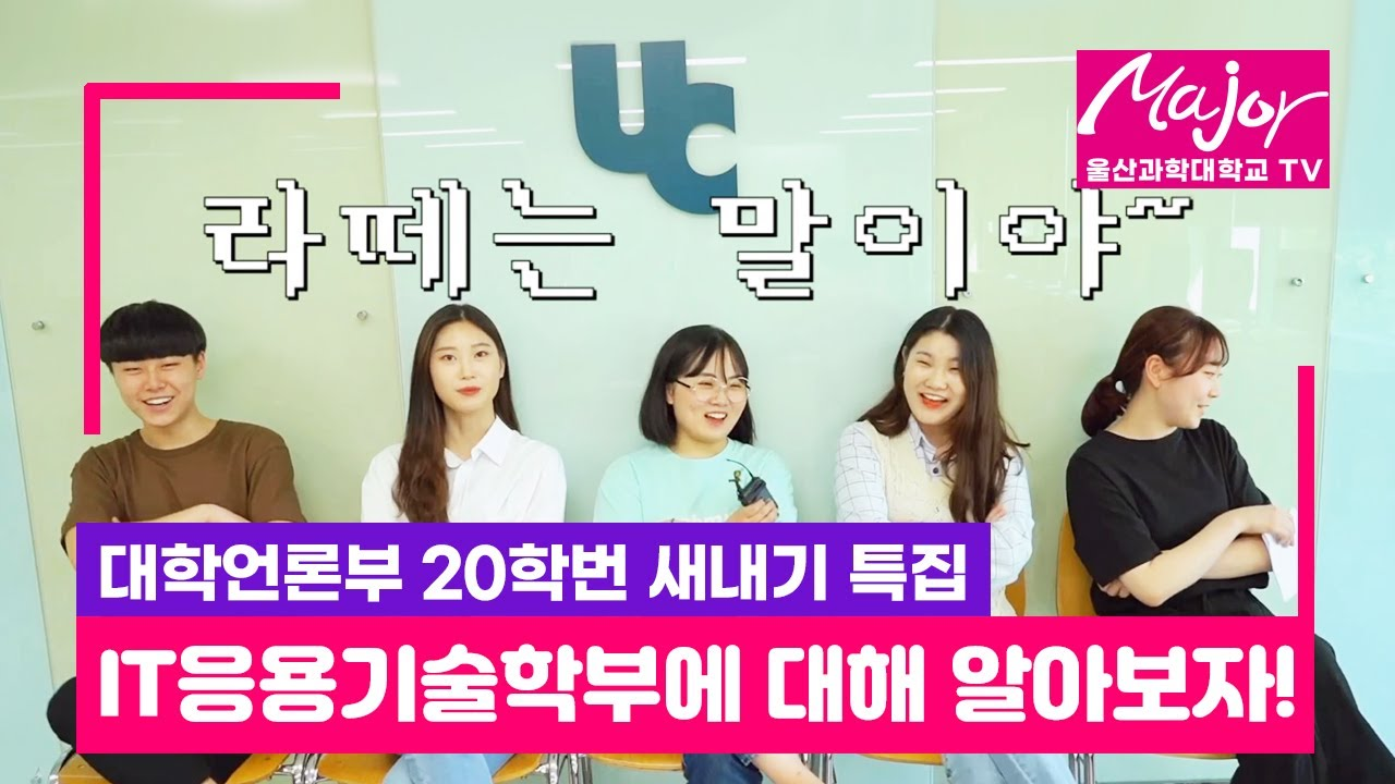 """선배가 알려주는 학과 소개 """"라떼는 말이야"""" - IT응용기술학부"""