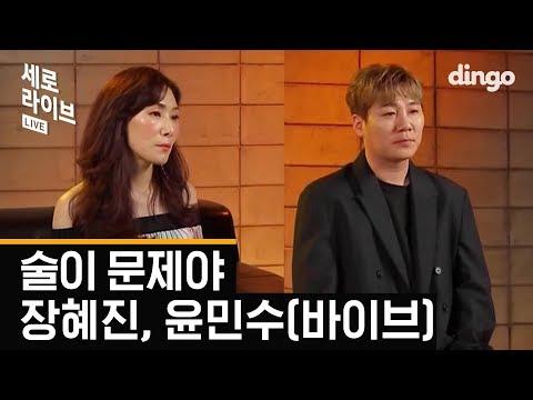 장혜진, 윤민수(바이브) - 술이 문제야ㅣDrunk On Loveㅣ세로라이브ㅣSERO LIVEㅣ딩고뮤직ㅣdingomusic