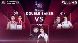 Sweet Chef Thailand   EP.11 รอบ Double Baker   Always ตลอดมาและตลอดไป   18 ส.ค. 62