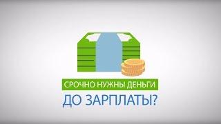 Как получить займ на карту Centrzaima.ru Центр Займа