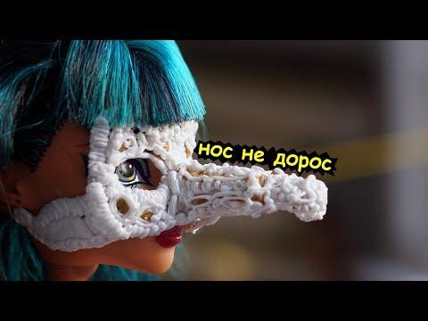 МАСКА для КУКОЛ / DIY/ 3D ручка
