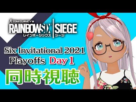 【同時視聴】『レインボーシックスシージ Six Invitational 2021 プレイオフ Day1』を一緒に観よう!【Vtuber】