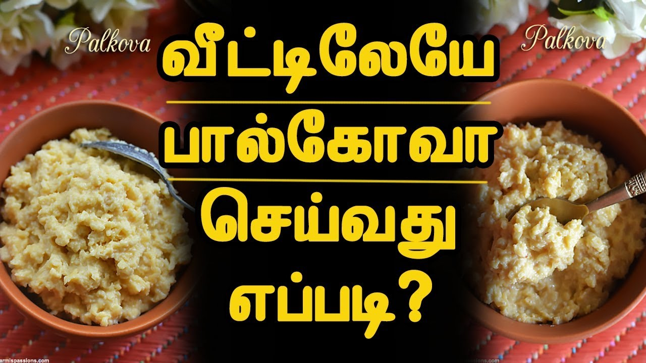 South indian sweet recipes in tamil pdf food hunters south indian sweet recipes in tamil pdf forumfinder Image collections