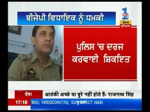 MLA from R.S Pura in Jammu got a threat letter from unidentified person