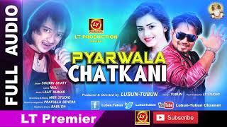 Pyarwala Chatkani || Brand New Odia Song || LT Premier || Lubun Tubun