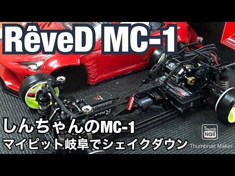 【Reve D MC-1】レーヴDの最新ドリフトマシンMC-1をシェイクダウン! マイピット岐阜 しんちゃん