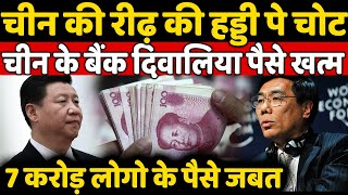 China Bank puts withdrawal limit on 7 Crore People Of hebei cannot withdraw all your money