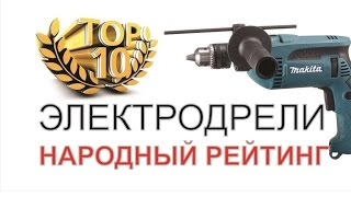 Ударные дрели ТОП-10. Выбираем ударную дрель (электродрели) цена, характеристики, сравнение, купить(Снова рады видеть Вас на нашм Ютуб-канале и хотим предложить Вашему вниманию новый ролик