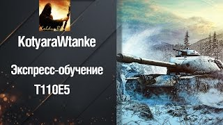 Тяжелый Танк Т110Е5 экспресс обучение от KotyaraWtanke [World of Tanks]