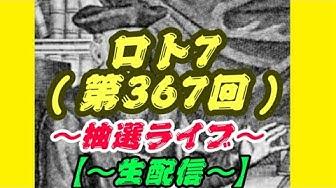 7 ライブ ロト