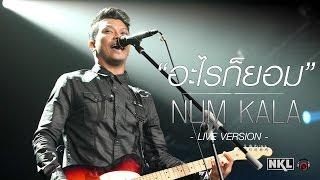 LIVE เล่นสด - อะไรก็ยอม เสก Loso-โลโซ【Cover by NUM KALA-หนุ่ม กะลา】